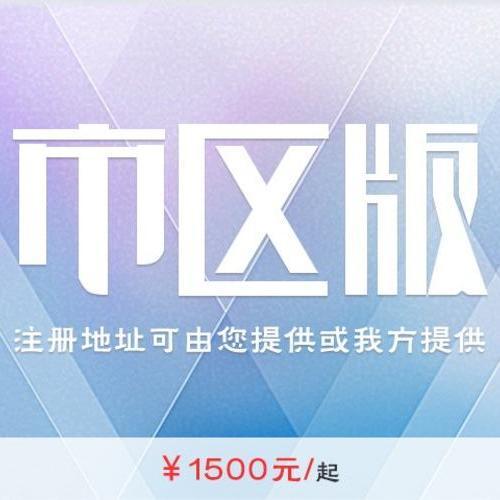 上海实地注册1500元含一套章