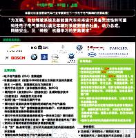 汽车电子电气架构创新发展论坛2018
