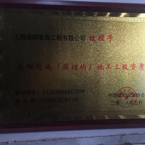 三级资质荣誉牌