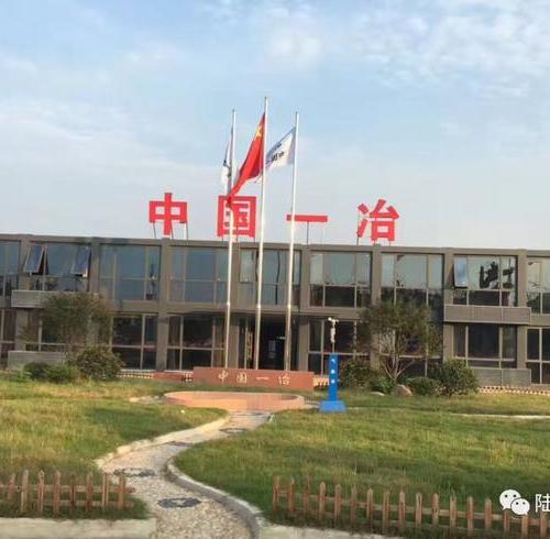 中國一冶嘉定項目部