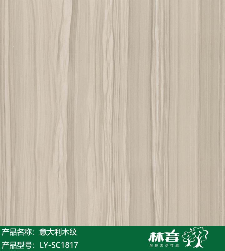 LY-SC1817意大利木纹.jpg