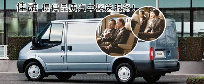 上海佳融汽车租赁有限公司