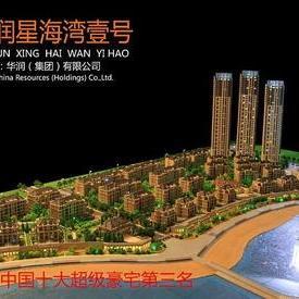 华润星海湾壹号