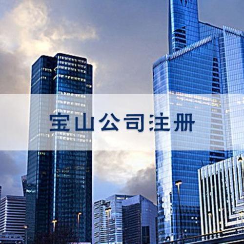 宝山注册公司*新政策