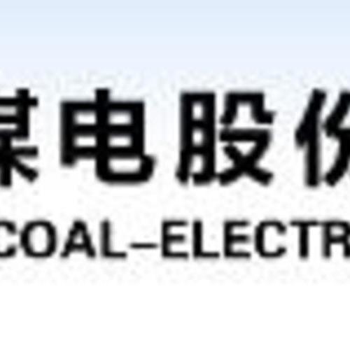 安徽恒源煤电股份有限公司