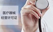 注册医疗器械公司详细