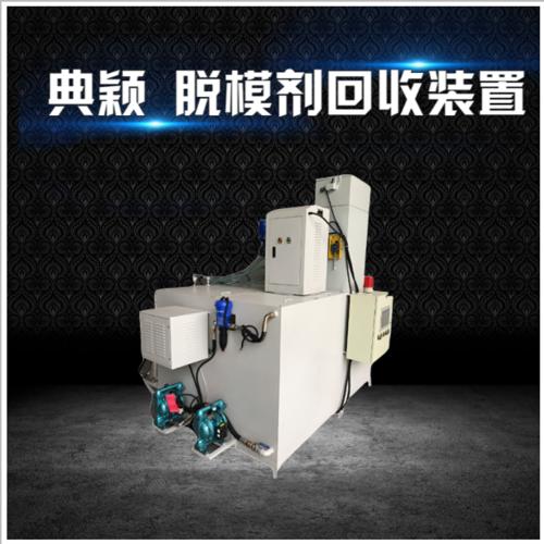 脱模剂废液回收装置