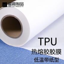 低温带纸型TPU热熔胶胶膜
