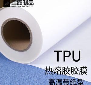 高温带纸型TPU热熔胶胶膜