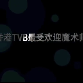 香港魔术师 视频