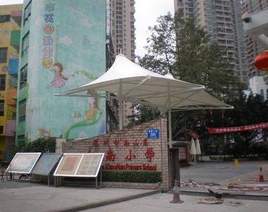 深圳市南山区向南小学膜结构工程