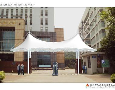 深圳市南山区兆龙大楼出入口处膜结构工程