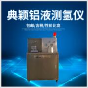 DY-HCQ-01型铝液测氢仪