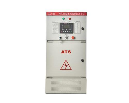 ATS智能控制柜