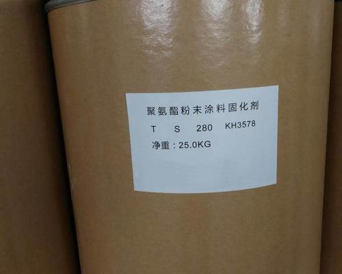 粉末涂料固化剂-TS280
