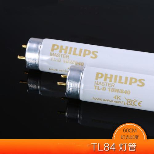 飛利浦標準對色燈管TL84標準光源 MASTER TLD 18W/840順豐包郵