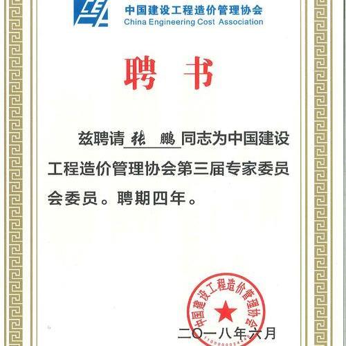 中国建设造价管理协会专家委员会聘书