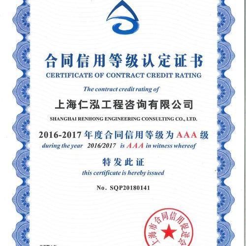 合同信用AAA等级证书