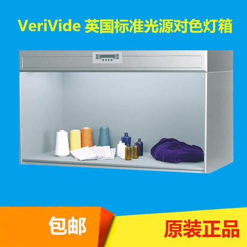 CAC150 VeriVide英国标准光源对色灯箱原装正口