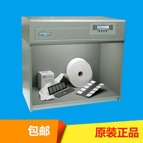 VeriVide英国进口CAC60标准光源对色灯箱 比色箱 光源箱 包邮