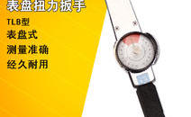 指针式扭力扳手套筒公斤高精度表盘内六角火花塞扭矩力矩扳手