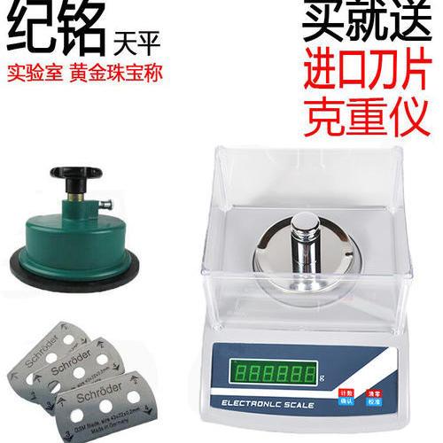 电子天平+刻盘取样器(一套)/克重仪取样刀圆盘取样器