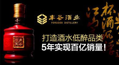 丰谷酒业百亿梦想,从企业诊断与品牌的打造开始
