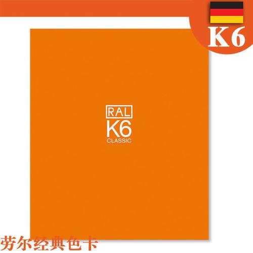 RAL-K6色卡欧美色卡德国RAL色卡标准色卡劳尔色卡