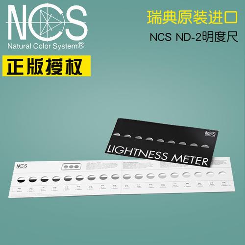 瑞典NCS国际标准色卡 色谱 ND-2 NCS明度尺 lightness meter