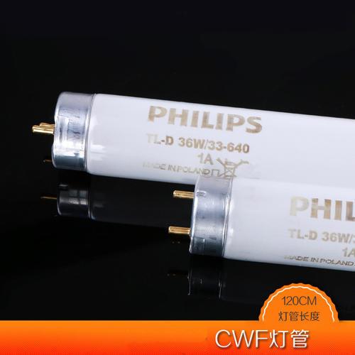 飛利浦CWF燈管36W/33標準光源對色燈管 120cm