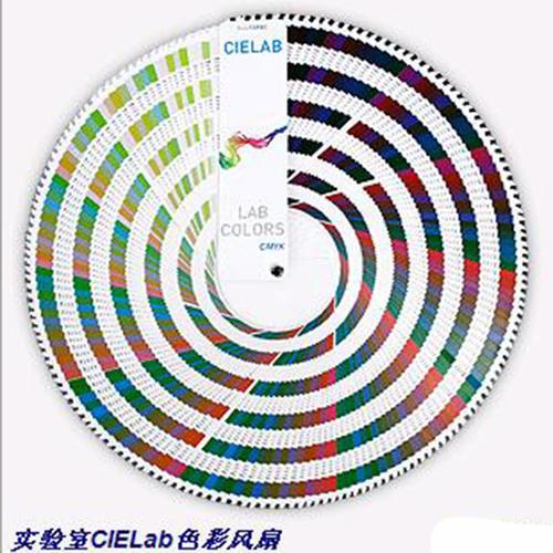 欧洲标准色卡实验室CIELab扇行色彩色卡欧标色卡