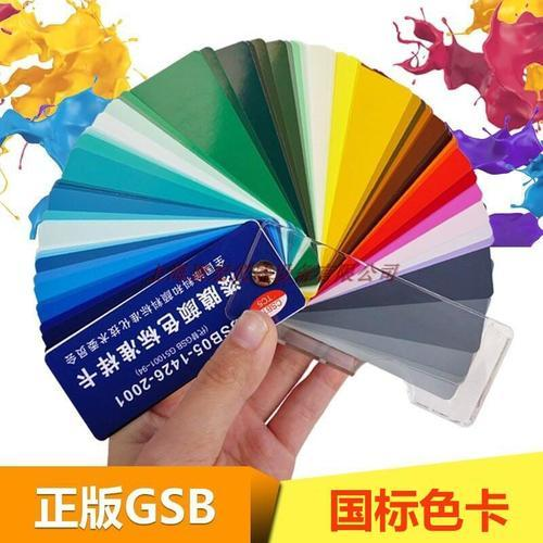 GSB色卡国标色卡油漆涂料颜料地坪漆漆膜颜色标准样卡83色