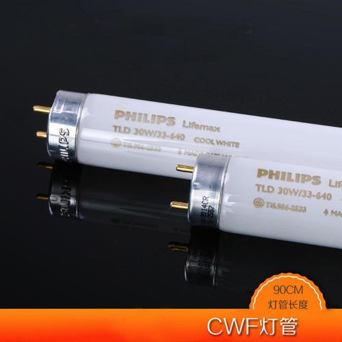 冷白光CWF標準光源對色燈管TLD 18W/33-640 長60cm 順豐包郵