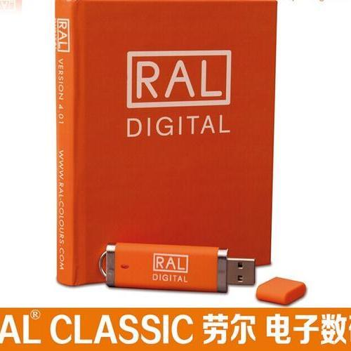 RAL色卡 数码色卡 RAL DIGITAL 5.0劳尔色卡