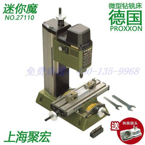 德國迷你魔PROXXON銑床微型臺式鉆銑床MF70臺鉆小型銑床家用27110