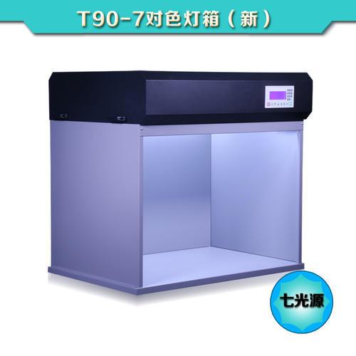 T90-7标准光源对色灯箱D65四五六七光源比色箱