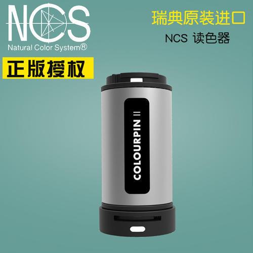 NCS读色器 取色器 拾色器(COLOURPIN II)色彩读色仪 便携式装备