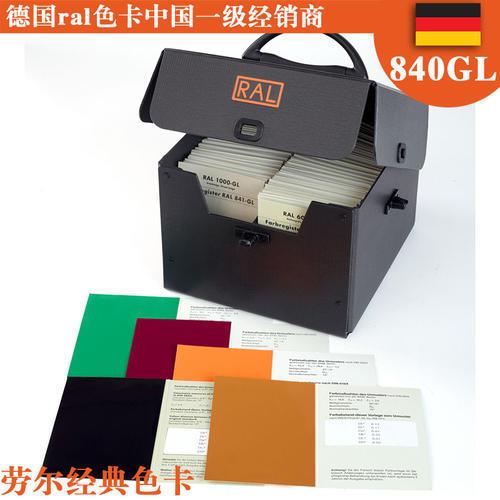 RAL 国际色卡/国际色卡/欧标色卡 RAL 840-HR劳尔色卡
