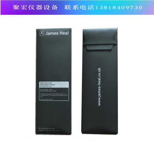 JAMESHEAL评级灰卡对色样卡样照沾色灰卡变色灰卡色牢度评定灰卡