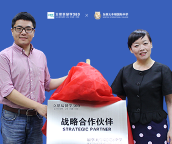 Newton International College has officially formed strategic partnership relationship with Shanghai Lanxum 360 International School