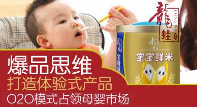 龙蛙宝宝米:打造体验式产品,O2O模式玩转母婴市场