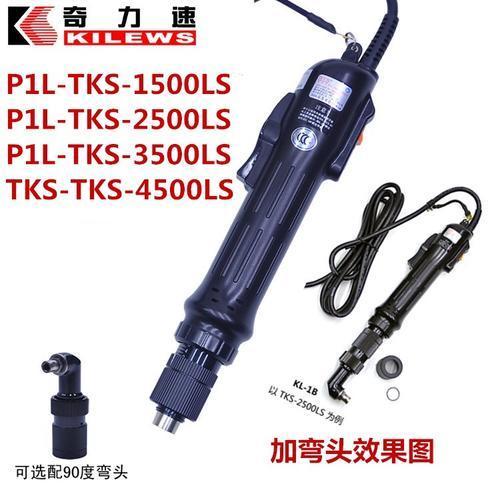奇力速电批P1L-TKS-1500LS