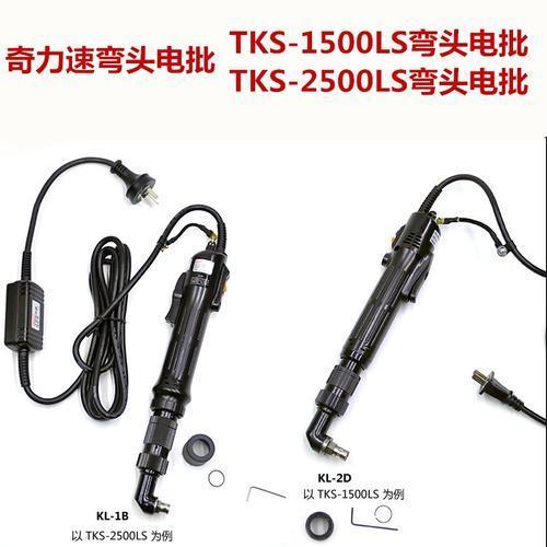 奇力速电批P1L-TKS2500LS电动螺丝刀