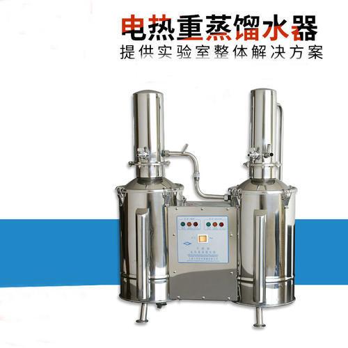 不锈钢蒸馏水器DZ5C DZ10C 系列C型不锈钢电热重蒸馏水器
