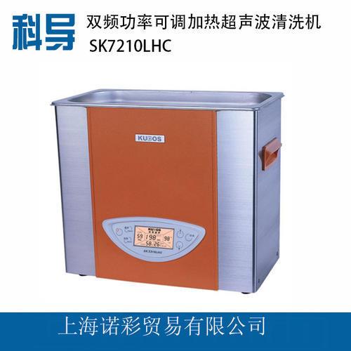 SK7210LHC双频台式加热(LCD)超声波清洗机功率可调15L