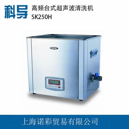 KUDOS SK250H实验专用高频台式 LCD 超声波清洗器10L