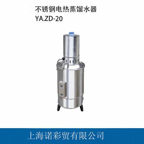 普通型/自控型不锈钢电热蒸馏水器 YA.ZD-20 YA.ZDI-20