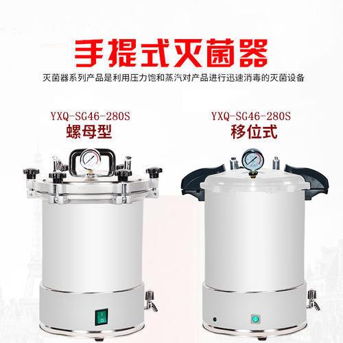 YXQ-LS-18SI 全自动手提式压力蒸汽灭菌器高压消毒锅18L