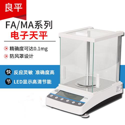 上海良平FA1004/JA2003电子分析精密天平秤实验室0.1mg 0.01g