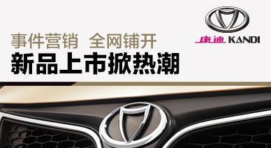 康迪K17电动汽车:新品上市策划之借力炒作